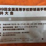 福井県営球場で高校野球決勝戦 坂井vs敦賀(福井市)