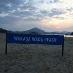 アジア初のブルーフラッグ取得ビーチ 若狭和田ビーチ(高浜町)