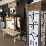 すずやで蕎麦と天ぷらと海鮮(敦賀市)