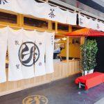 中道源蔵茶舗 で抹茶とスイーツ(敦賀市)