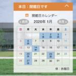 福井県立図書館の覚え違いタイトル集が話題(福井市)
