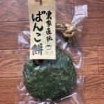 ばんこ餅(池田町)